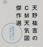 CM天気図