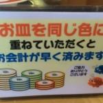 とある回転寿司屋。テーブルに置かれていた案内。