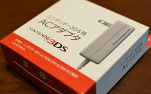 3DS ACアダプタ