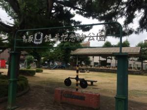 鳥取鉄道記念物公園