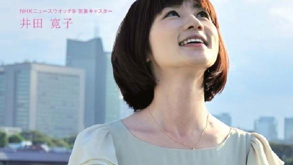 井田寛子の画像 p1_11