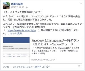 武雄市FBページ