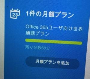 Skype 優良プラン by Office365