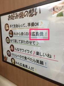 「広島焼」のポスター
