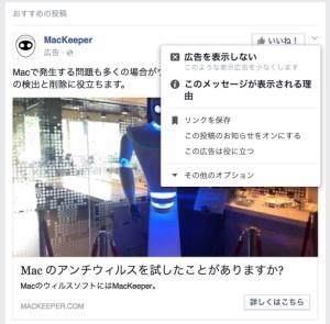 FacebookのMacKeeper広告を撃退する