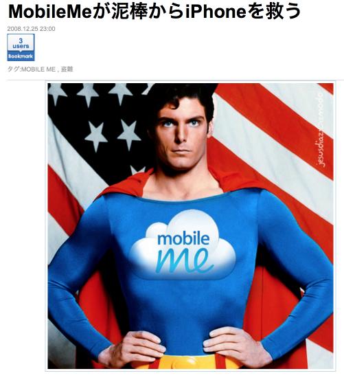 盗まれたiPhoneを取り戻したMobileMe