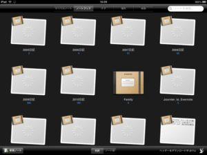 iPadのEvernote