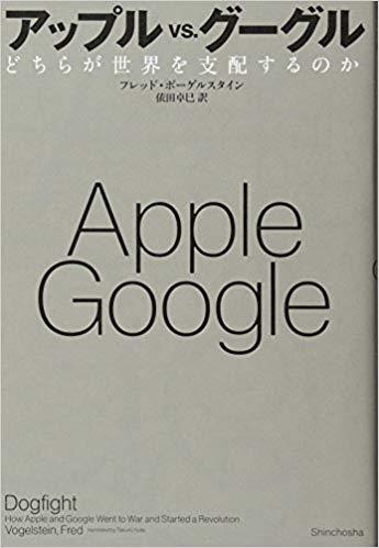 アップル vs. グーグル ライバルの2社だけど・・・