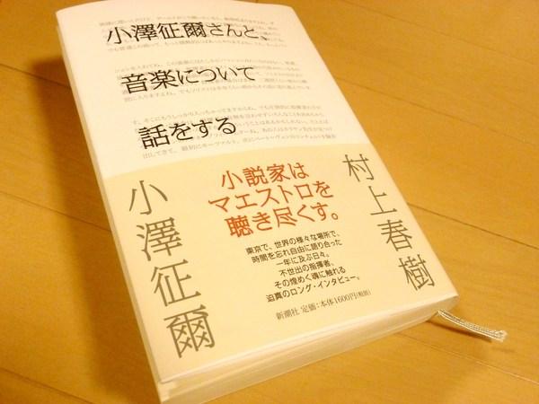 読書感想文「小澤征爾さんと、音楽について話をする」