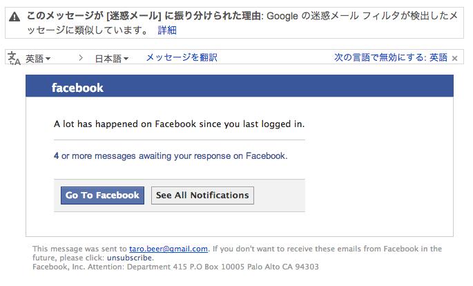 注意喚起:またもFacebookを模したスパムらしきメール
