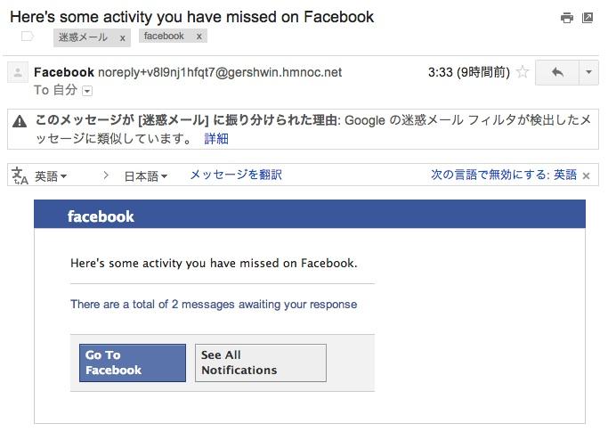 注意喚起:Facebookを偽装したスパムメール