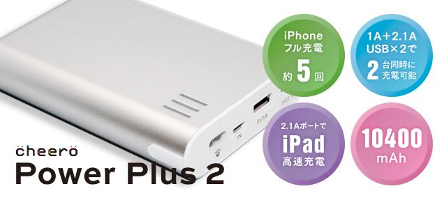 史上最強コスパのバッテリーの新製品 #cheero Power Plus 2
