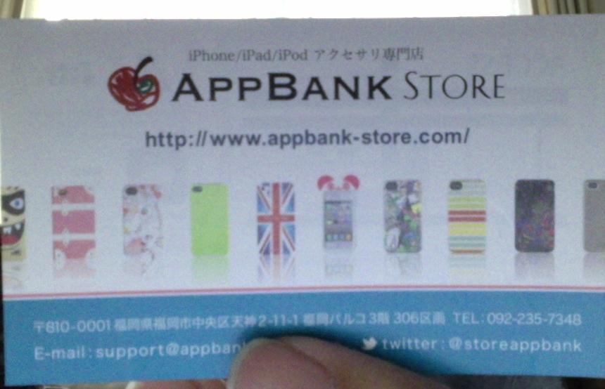 ちょーキレー:APPBANK STOREでフィルム貼ってもらった