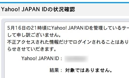 Yahoo IDを持っている人がやっておくべきこと