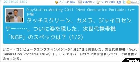 次世代携帯機「NGP」遂に登場だが・・・