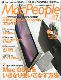 Macの雑誌はやっぱMacPeopleだなあ