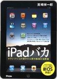 「iPadバカ」読了