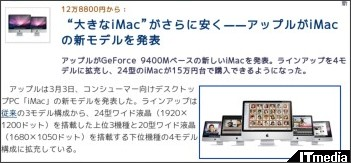 Macの新ラインナップ IT mediaでの記事です
