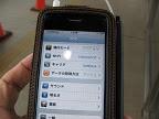 iPhone catch FREESPOT at Shin-Yatsushiro