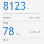 iOS7で使う歩数計アプリ