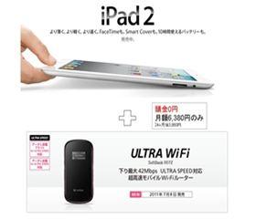 いよいよ、iPhone5の登場か #iphone5jp