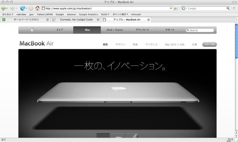 MacBook Air 出た!