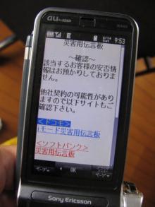 携帯電話が貢献する地震被害軽減