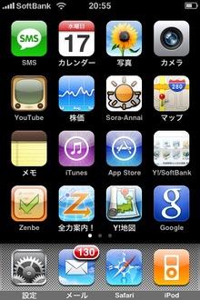 本物の次世代iPhone !