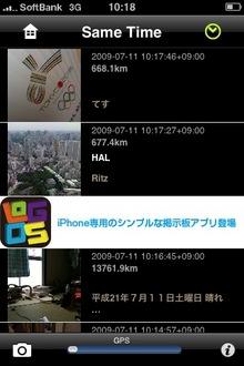 ◆iPhoneアプリ紹介 memory tree
