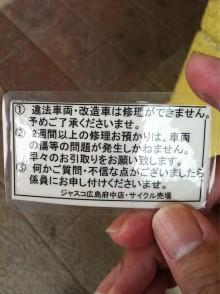 自転車修理 〜へぇー、こんなルールが 編〜