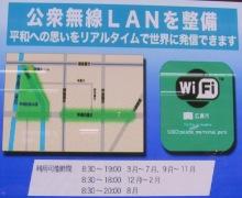広島、広域の無線LAN