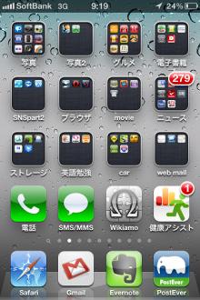 ◆iPhoneアプリ 健康増進アシストサービス #iphonejp