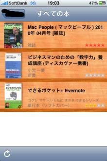 ◆iPhoneアプリ ブクログ
