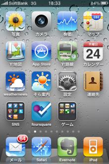 iOS4でのハードコピー