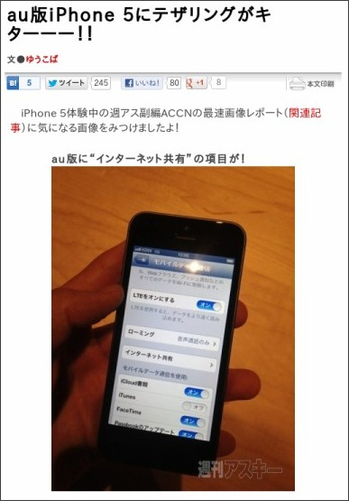 iPhone 5でテザリング?! #au #iphonejp