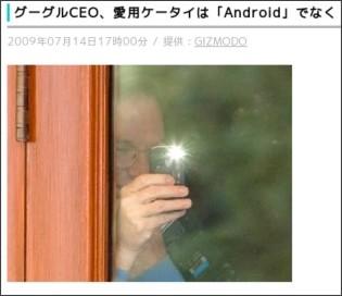 Google CEO シュミットの愛用携帯は?