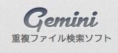 ディスクを掃除しない怠け者は、このアプリに頼れ! Gemini