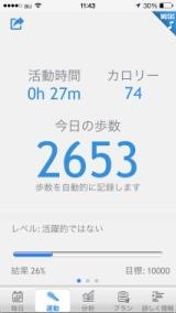 歩数計アプリの揚げ足取りシリーズ