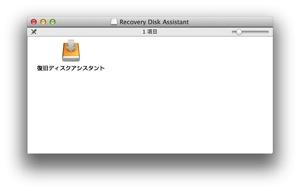 俺でもできた:OSXの再インストール