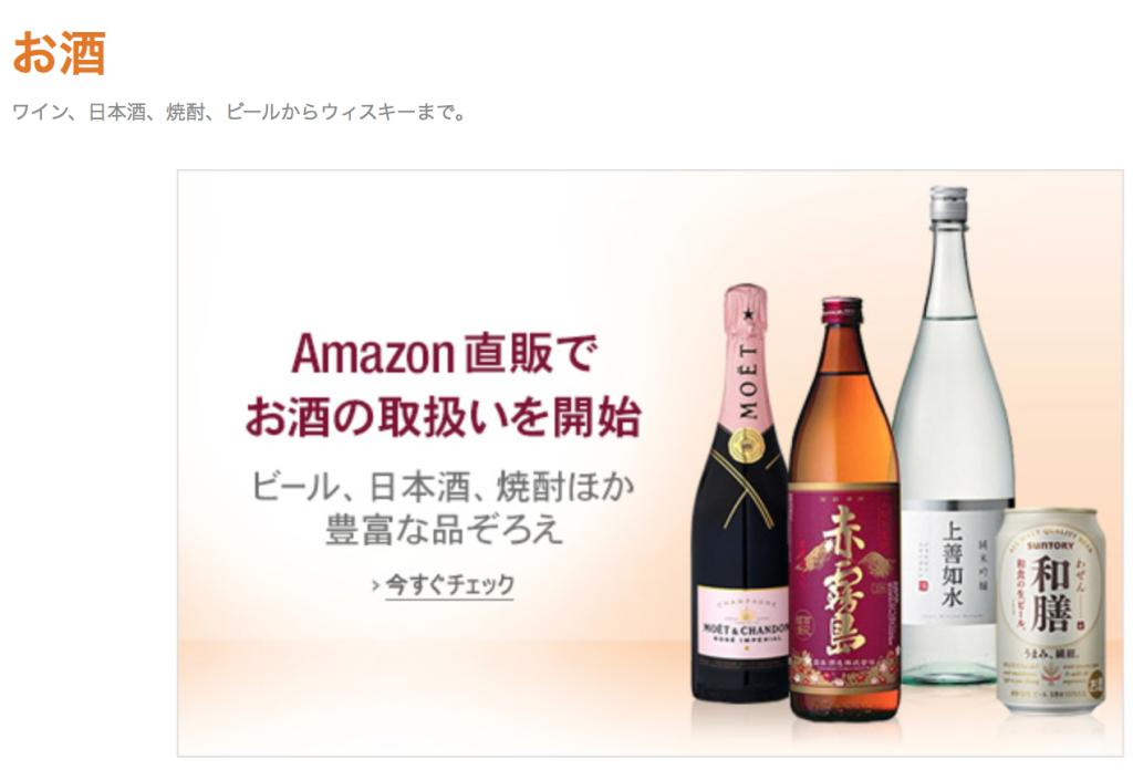 Amazon、お酒を販売