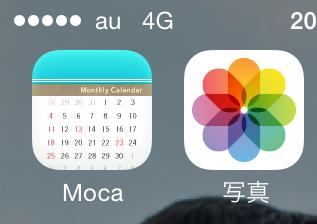 au iPhoneの「4G」表示は、エラーじゃないよ