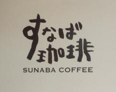 すなば珈琲に行ってきた:鳥取にスタバが必要か否かの私なりの意見