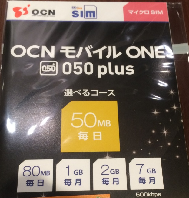 らしくないわぁー、いや、らしさもある:OCN モバイル ONE 通信容量拡大