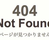 WordPress 404ページをトップページにリダイレクトしてみた