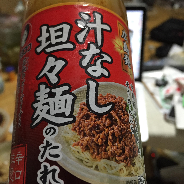 広島のもう一つのソウルフード、汁なし担々麺を忘れてもらっては困る