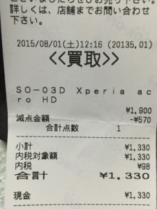 Xperiaの買取価格