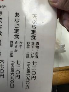 天ぷら定食をいただきました