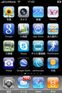 iPhone 青