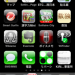 iPhone 緑