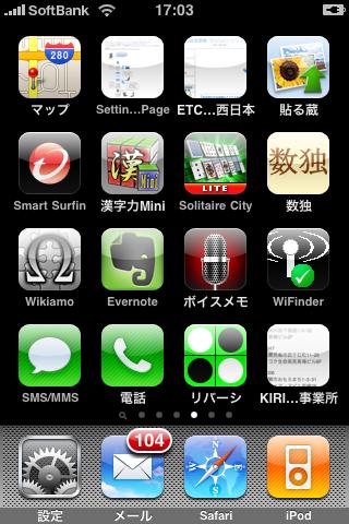 iPhoneでもMacでも、ゲームを久しくやってません